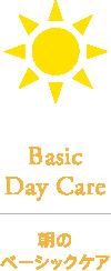 Basic Day Care | 朝のベーシックケア