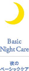 Basic Night Care | 夜のベーシックケア