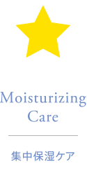 Moisturizing Care | 集中保湿ケア