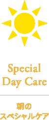 Special Day Care | 朝のスペシャルケア