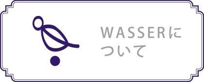 WASSERについて