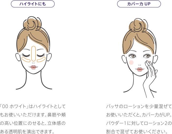 [ハイライトにも] 「00 ホワイト」はハイライトとしてもお使いいただけます。鼻筋や頬の高い位置にのせると、立体感のある透明肌を演出できます。 [カバー力UP] バッサのローションを少量混ぜてお使いいただくと、カバー力がUP。パウダー1に対してローション2の割合で混ぜてお使いください。